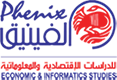 مركز الفينيق للدراسات الإقتصادية والمعلوماتية